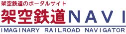 相互リンク:架空鉄道NAVI