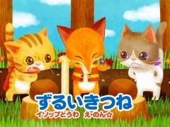 ずるいきつね(アプリ『森のえほん館』)