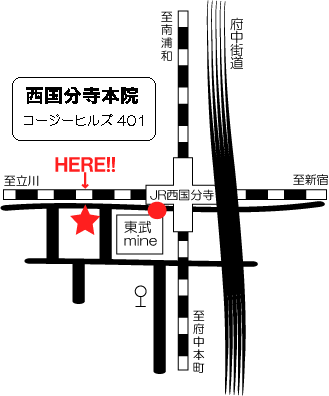 西国分寺駅南口を出て右へ、徒歩1分です。