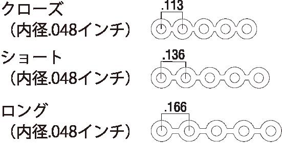 カラーチェーンサイズ3種