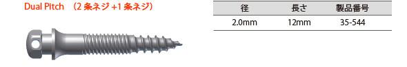 タイプF&サイズ表