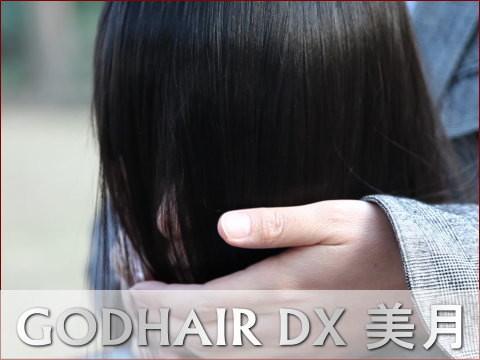 GODHAIR DX 美月
