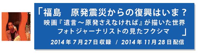 福島 原発震災からの復興はいま?映画『遺言〜原発さえなければ』が描いた世界 フォトジャーナリストの見たフクシマ