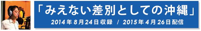 みえない差別としての沖縄