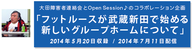 フットルースが武蔵新田で始める新しいグループホームについて