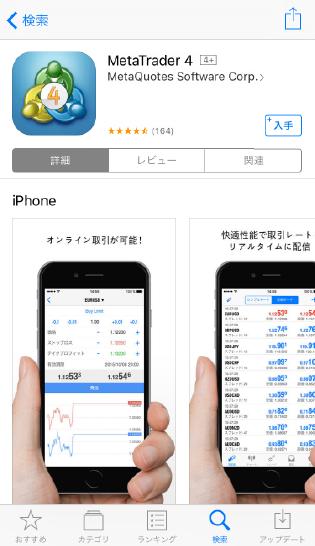 メタトレーダー4アプリ画面
