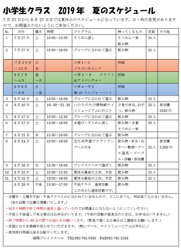 小学生夏のスケジュール