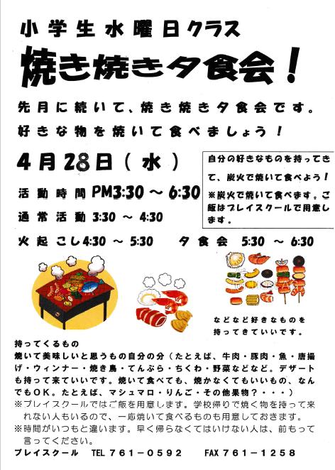 小学生水曜クラス「焼き焼き夕食会!」のお知らせ