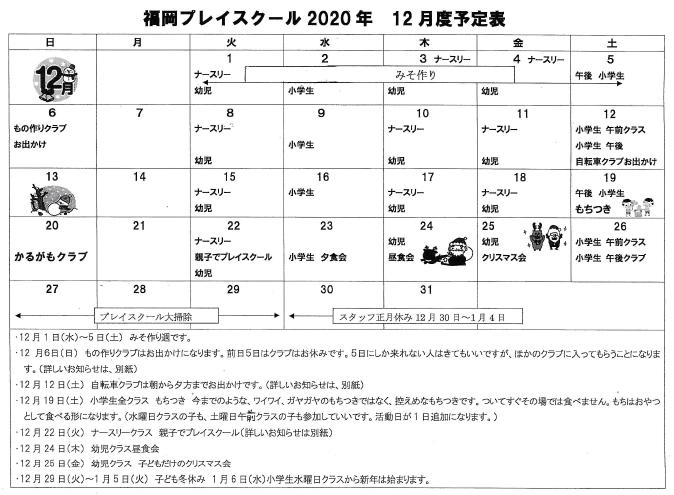 2020年12月スケジュール