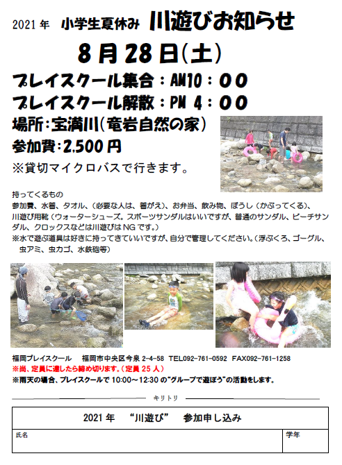 2021年小学生川遊びお知らせ