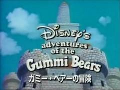 ガミー・ベアの冒険