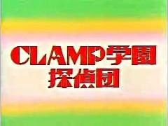 CLAMP学園探偵団