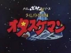 タイムパトロール隊 オタスケマン