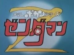 タイムボカンシリーズ ゼンダマン