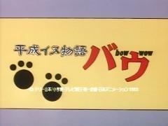 平成イヌ物語バウ