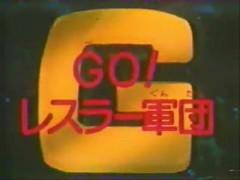 GO!レスラー軍団