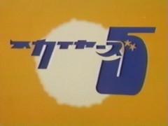 スカイヤーズ5