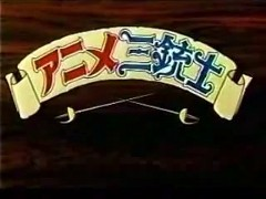 アニメ三銃士