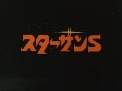 OKAWARI-BOY スターザンS