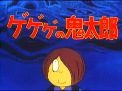 ゲゲゲの鬼太郎(第2作)