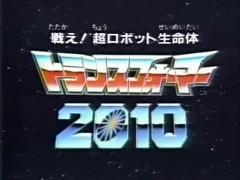 戦え!超ロボット生命体 トランスフォーマー2010
