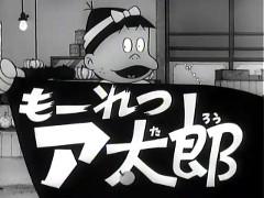 もーれつア太郎