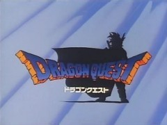 DRAGON QUEST(ドラゴンクエスト)[第2期]