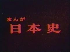 まんが日本史