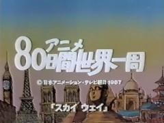 アニメ 80日間世界一周