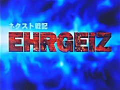 ネクスト戦記EHRGEIZ