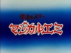 魔法のスター マジカルエミ
