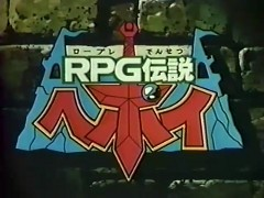RPG伝説ヘポイ