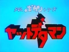 タイムボカンシリーズ ヤットデタマン