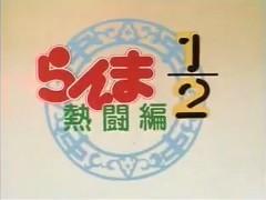 らんま1/2 熱闘編