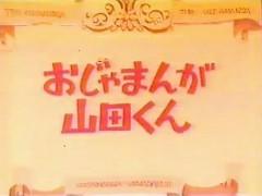 おじゃまんが山田くん