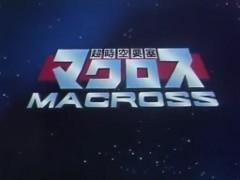 超時空要塞マクロス