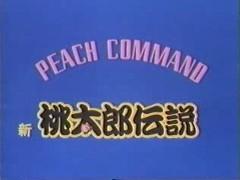 PEACH COMMAND 新桃太郎伝説
