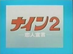 ナイン2 恋人宣言