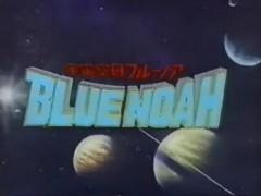 宇宙空母ブルーノア
