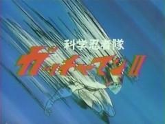 科学忍者隊ガッチャマンⅡ