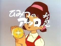 ひみつのアッコちゃん