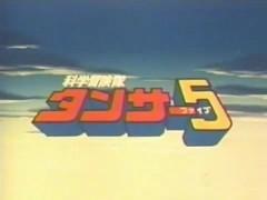 科学冒険隊ダンサー5