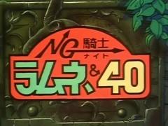 NG騎士ラムネ&40