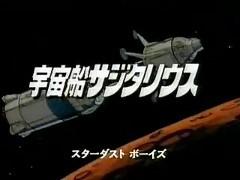 宇宙船サジタリウス