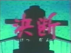 アニメンタリー・決断