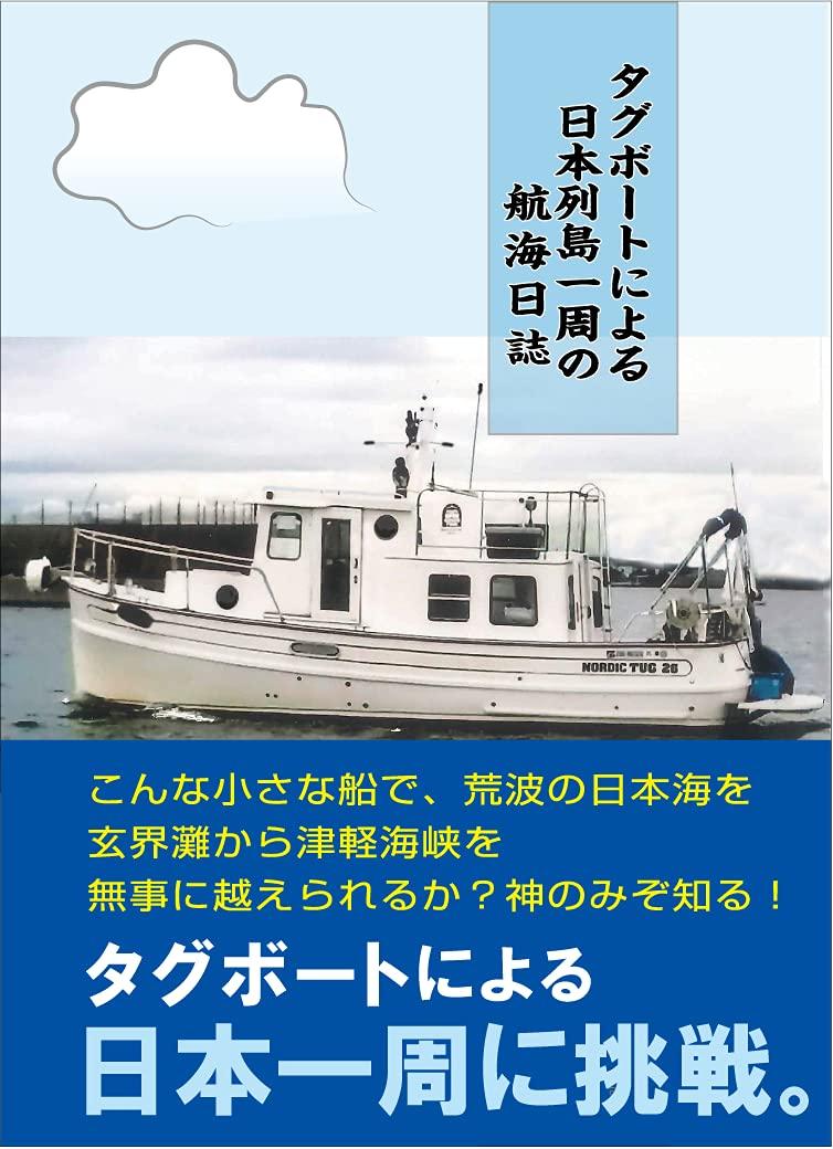 タグボートによる日本列島一周航海日誌 発刊致しました