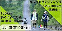 北海道100kmクラウドファンディング 募集バナー