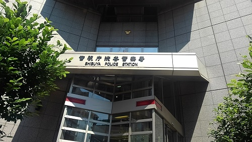 警視庁渋谷警察署