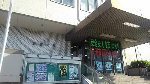 神奈川県警青高旭警察署