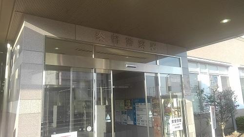 神奈川県警秦野警察署